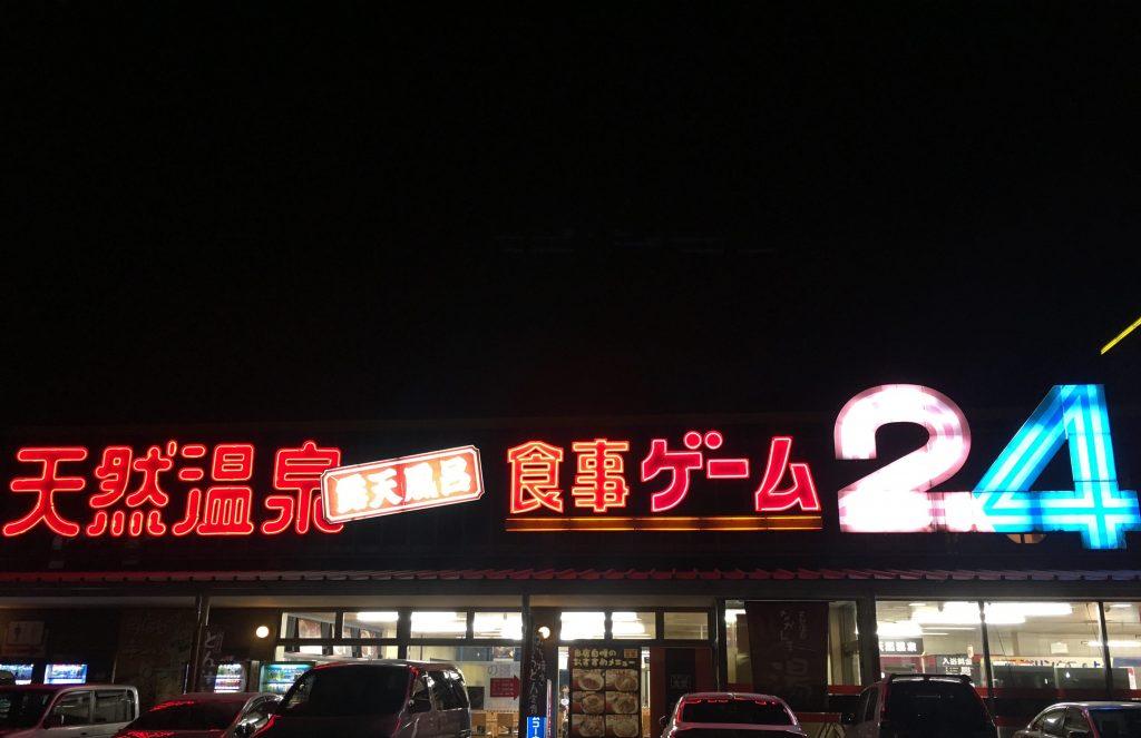 オートレストラン長嶋