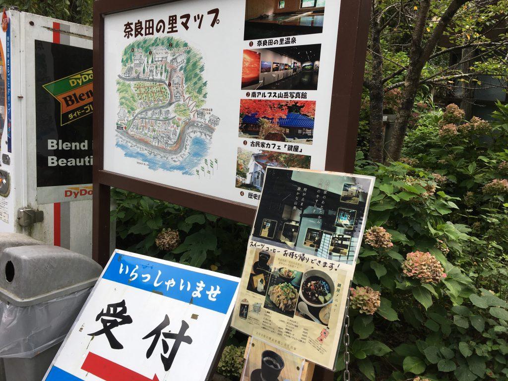 奈良田の里マップ